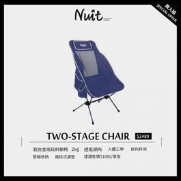 NTC45-1 努特NUIT 兩段可調鋁合金斜躺椅 (兩入組)