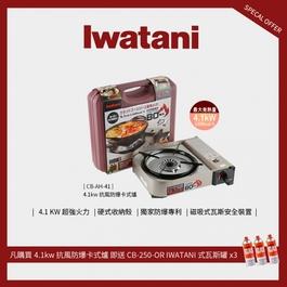 CB-AH-41 日本岩谷Iwatani 防風防爆4.1KW瓦斯爐 送IWATANI卡式瓦斯罐x3
