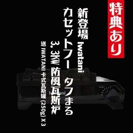 CB-ODX-1-SET 日本岩谷Iwatani防風瓦斯爐3.3KW 送IWATANI 卡式瓦斯罐x3