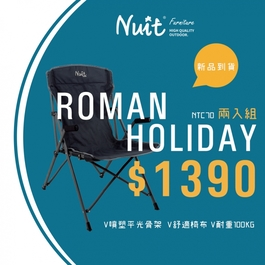 NTC70-1 努特NUIT 羅馬假期 摺疊扶手椅 兩入組
