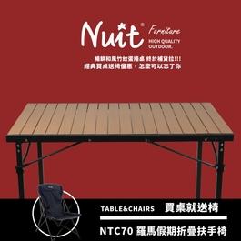 買桌送椅 NTT52 努特NUIT 和風竹紋蛋捲桌 鋁捲桌+NTC70 努特NUIT 羅馬假期 摺疊扶手椅 休閒椅