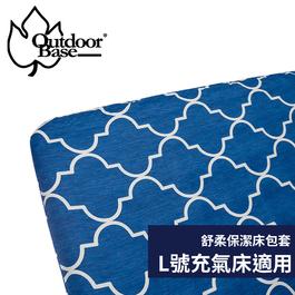 26299E Outdoorbase 舒柔布保潔床包組 卡瑞達 L床墊適用 歡樂時光 露營達人 夢遊仙境 充氣床床包