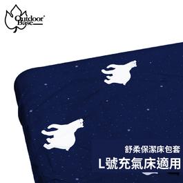 26299F Outdoorbase 舒柔布保潔床包組 北極之星 L床墊適用 歡樂時光 露營達人 夢遊仙境 充氣床床包