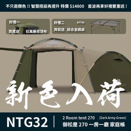 [新品獨家組合]NTG32 努特NUIT 御松屋 一房一廳 六人帳蓬+綠野仙蹤網桌(大)