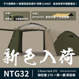 [新品獨家組合]NTG32 努特NUIT 御松屋 一房一廳 六人帳蓬+黑膠大宅門5*8M