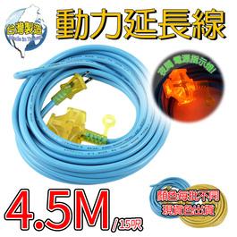 F723 動力線延長線4.5M 4.5米-2C兩蕊 (2.0mm² x15呎 附電源指示燈 適用大電流 台灣製造 檢驗合格