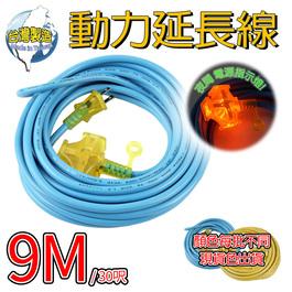 F724 動力線延長線9M 9米-2C兩蕊 (2.0mm² x30呎 附電源指示燈 適用大電流 台灣製造 檢驗合格
