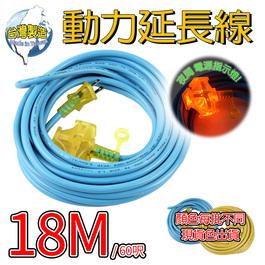 F725 動力線延長線18M 18米-2C兩蕊 (2.0mm² x60呎 附電源指示燈 適用大電流 台灣製造 檢驗合格