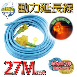 F726 動力線延長線27M 27米-2C兩蕊 (2.0mm x 90呎 附電源指示燈 適用大電流 台灣製造 檢驗合格
