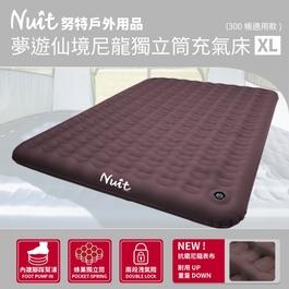 NTB13 努特NUIT 夢遊仙境尼龍充氣床墊 新款 XL號 充氣睡墊 享受 歡樂時光 成為 露營達人 非潘朵拉