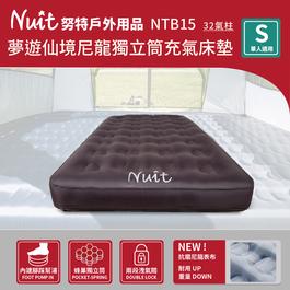 NTB15 努特Nuit夢遊仙境尼龍獨立筒充氣床墊S號 32孔 單人享受歡樂時光成為露營達人