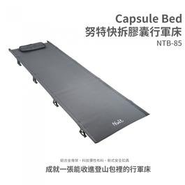 NTB85 努特NUIT 快拆膠囊鋁合金行軍床 速可搭起 休閒床摺疊床背包客登山露營 單人摺疊床 折疊床