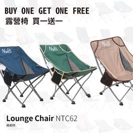 NTC62 買一送一 努特NUIT 療癒椅