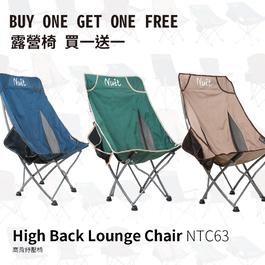 NTC63 (買一送一)努特NUIT 高背紓壓椅  登山 束狀收納 大川椅小川椅摺疊椅休閒椅烤肉椅 耐重100kg