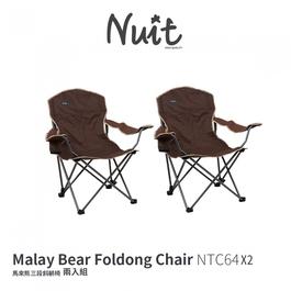 NTC64 努特NUIT 馬來熊三段斜躺椅 兩入組