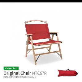 NTC67CR Original舒適工坊櫸木折疊椅 (帆布紅色) 甲板椅 輕薄摺疊椅褶疊椅折合椅櫸木椅 休閒椅 導演椅非克米特椅非Kermit