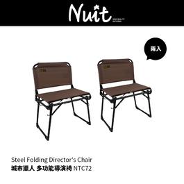 |兩入組| NTC72 努特NUIT 城市獵人 多功能導演椅 疊式導演椅 休閒椅 折合椅摺疊椅褶疊椅戶外露營