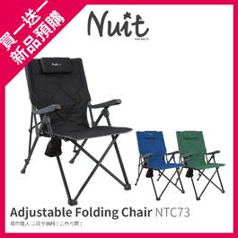 [新品預購 買一送一]NTC73-1 努特NUIT 城市獵人 三段式坐躺椅 三段大川椅  100kg 椅鋪棉三段調整椅 靠背椅休閒椅躺椅