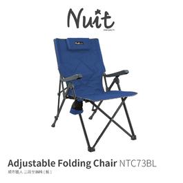 新品預購 NTC73BL 努特NUIT 城市獵人 三段式坐躺椅 藍色 三段大川椅  100kg 椅鋪棉三段調整椅 靠背椅休閒椅躺椅