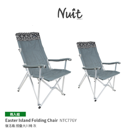 新品預購 - NTC77GY 努特NUIT 復活島 大川椅 灰色 兩入組