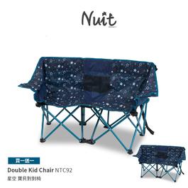 新品預購 NTC92 努特NUIT 星空寶貝對對椅買一送一 休閒椅 導演椅 兒童椅 折疊椅 雙人椅 童軍椅 對對椅