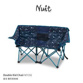 新品預購 NTC92 努特NUIT 星空寶貝對對椅休閒椅 導演椅 兒童椅 折疊椅 童軍椅 雙人椅