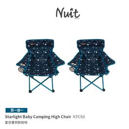 新品預購 NTC93 努特NUIT 星空寶貝椅買一送一 休閒椅 導演椅 兒童椅 折疊椅 童軍椅