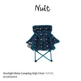 新品預購 NTC93 努特NUIT 星空寶貝椅休閒椅 導演椅 兒童椅 折疊椅 童軍椅