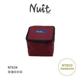 NTE34 努特NUIT 極峰暖爐收納袋 收納袋 裝備袋 工具袋 配件袋 保護 提袋 (NTW33收納袋) 台灣製