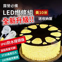NTL18Y-10 全新IP65防水接頭版 頂級5730雙排極光LED防水燈條 10米黃光-180珠/m (送收納盤) 10M LED燈帶LED露營燈限戶外使用