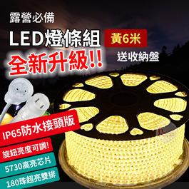 NTL18Y-6 全新IP65防水接頭版 頂級5730雙排極光LED防水燈條 6米黃光-180珠/m (送收納盤) 6M LED燈帶LED露營燈限戶外使用