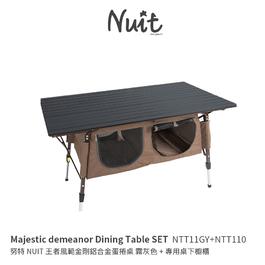 NTT11GY+NTT110 努特NUIT 王者風範 金剛鋁合金蛋捲桌(霧灰) 桌下櫥櫃版 快速可搭起鋁捲桌