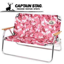 UC-1658 CAPTAIN STAG 日本鹿牌 雙人椅 (粉紅迷彩) 對對椅 情人椅 摺疊椅 折合椅 折疊椅 沙發椅
